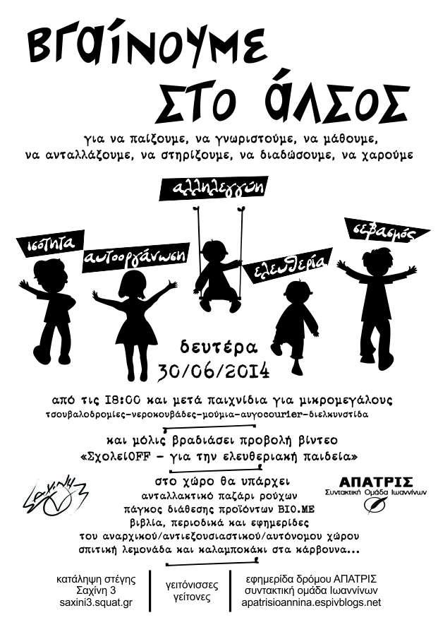 afisa-06-vgainoume-sto-alsos-30-06-2014